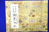 四国別格20霊場 御影帳<br>71-111