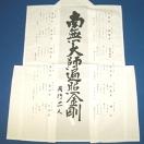 四国別格20霊場 集印用白衣<br>71-201