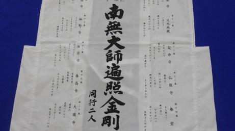 四国別格20霊場 集印用白衣<br>71-201 写真1