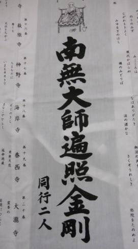 四国別格20霊場 集印用白衣<br>71-201 写真2
