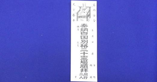 四国別格20霊場用 納札 50枚入り<br>71-401 写真1