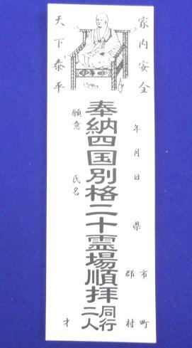 四国別格20霊場用 納札 50枚入り<br>71-401 写真2