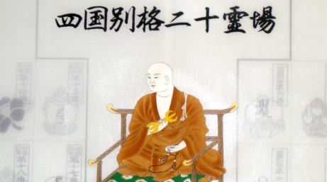 四国別格20霊場 額用 弘法大師<br>72-110 写真1