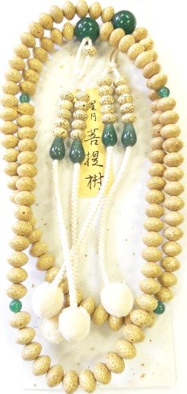 真言宗 星月菩提樹 ミカン玉 ヒスイ仕立て 梵天房<br>99-203・303 写真2