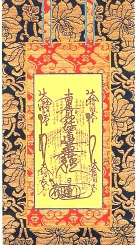 お内佛(仏壇用掛軸)<br>日蓮宗用 <br>65-170〜177 写真2