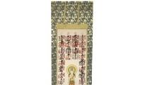 華金襴正絹表装本佛仕立て 33-153