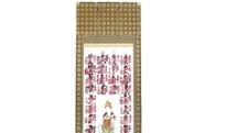 輪宝羯磨正絹表装本佛仕立て 33-154