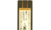 万寿牡丹正絹表装本佛仕立て 33-155