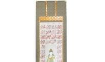 五色蜀江錦正絹表装本佛仕立て 33-244