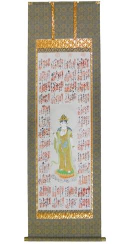 五色蜀江錦正絹表装本佛仕立て 33-244 写真1