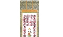 本金復元織正絹表装本佛仕立て 33-260(グレー)<br>透し金軸・太巻き仕様(真の真)