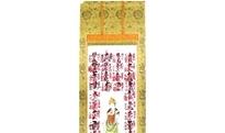 本金復元織正絹表装本佛仕立て 33-261(茶)<br>透し金軸・太巻き仕様(真の真)