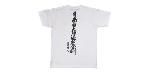 お遍路 綿100% Tシャツ<br>南無大師遍照金剛 半袖 <br>51-620 写真1