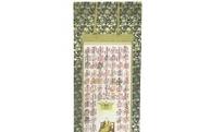 華金襴正絹表装本佛仕立て 88-153