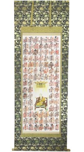 華金襴正絹表装本佛仕立て 88-153 写真1