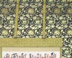 華金襴正絹表装本佛仕立て 88-153 写真2