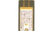 万寿牡丹正絹表装本佛仕立て 88-155