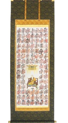 万寿牡丹正絹表装本佛仕立て 88-155 写真1