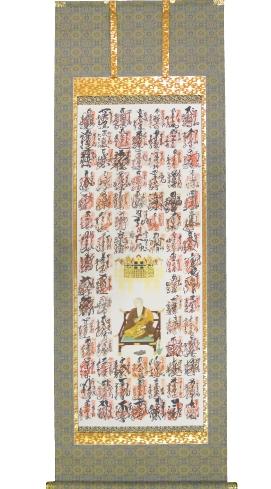 五色蜀江錦正絹表装本佛仕立て 88-244 写真1
