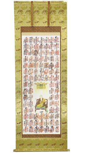 本金花王正絹表装本佛仕立て 88-250<br>透し金軸・太巻き仕様 写真1