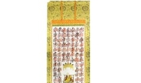 本金復元織正絹表装本佛仕立て(茶) 88-261<br>透し金軸・太巻き仕様(真の真)