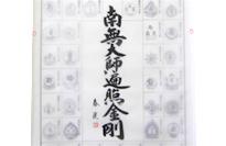 南無大師遍照金剛 墨字<br>22-501