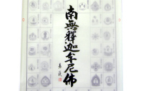 南無釈迦牟尼佛 墨字<br>22-505