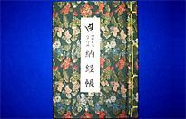 納経帳 花柄<br>21-103