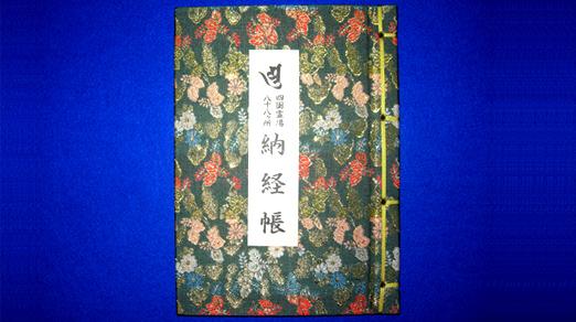 納経帳 花柄<br>21-103 写真1