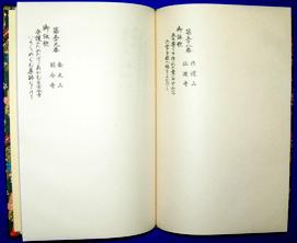 納経帳 花柄<br>21-103 写真3