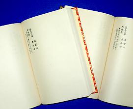 納経帳 金襴<br>21-104・105   写真3