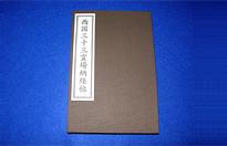 西国 納経帳 カバー付<br>11-101