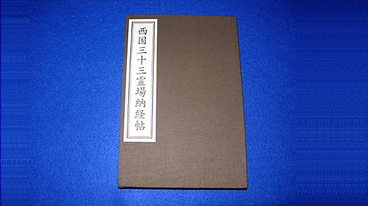 西国 納経帳 カバー付<br>11-101 写真1