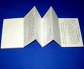 西国 納経帳 カバー付<br>11-101 写真2