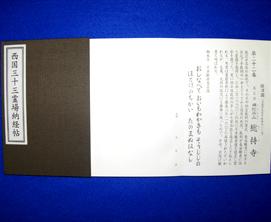 西国 納経帳 カバー付<br>11-101 写真3