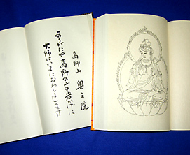 西国 納経帳 (般若心経/飛鶴)<br>11-102・103 写真2