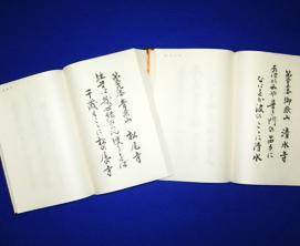 西国 納経帳 (般若心経/飛鶴)<br>11-102・103 写真3