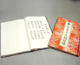 坂東 納経帳 花<br>41-103・104 写真2