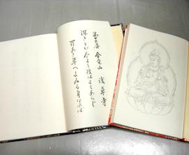 坂東 納経帳 花<br>41-103・104 写真3