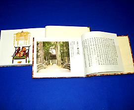 御影帳(写真入り)<br>21-108・109 写真2
