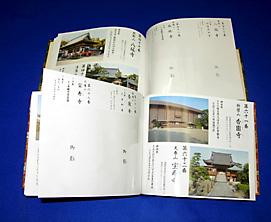 御影帳(写真入り)<br>21-108・109 写真3