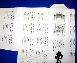 朱印用白衣 墨色 御詠歌入り<br>21-206 写真2