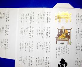 朱印用白衣 彩色(金天蓋) 御詠歌入り<br>21-208  写真2
