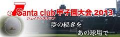 J Santa club 甲子園大会2013