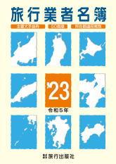 旅行業者名簿'21 最新版 好評発売中!