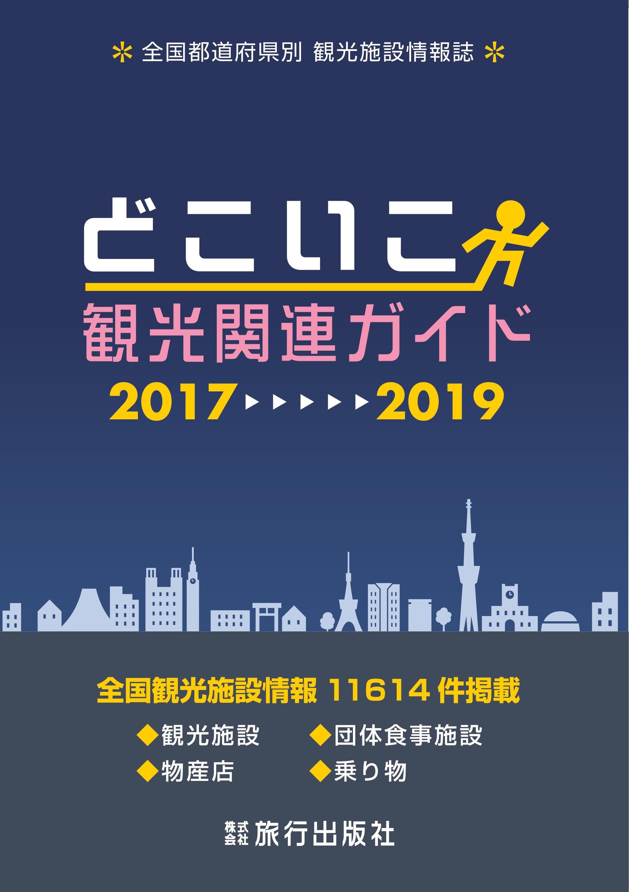 どこいこ観光関連ガイド 好評発売中!!