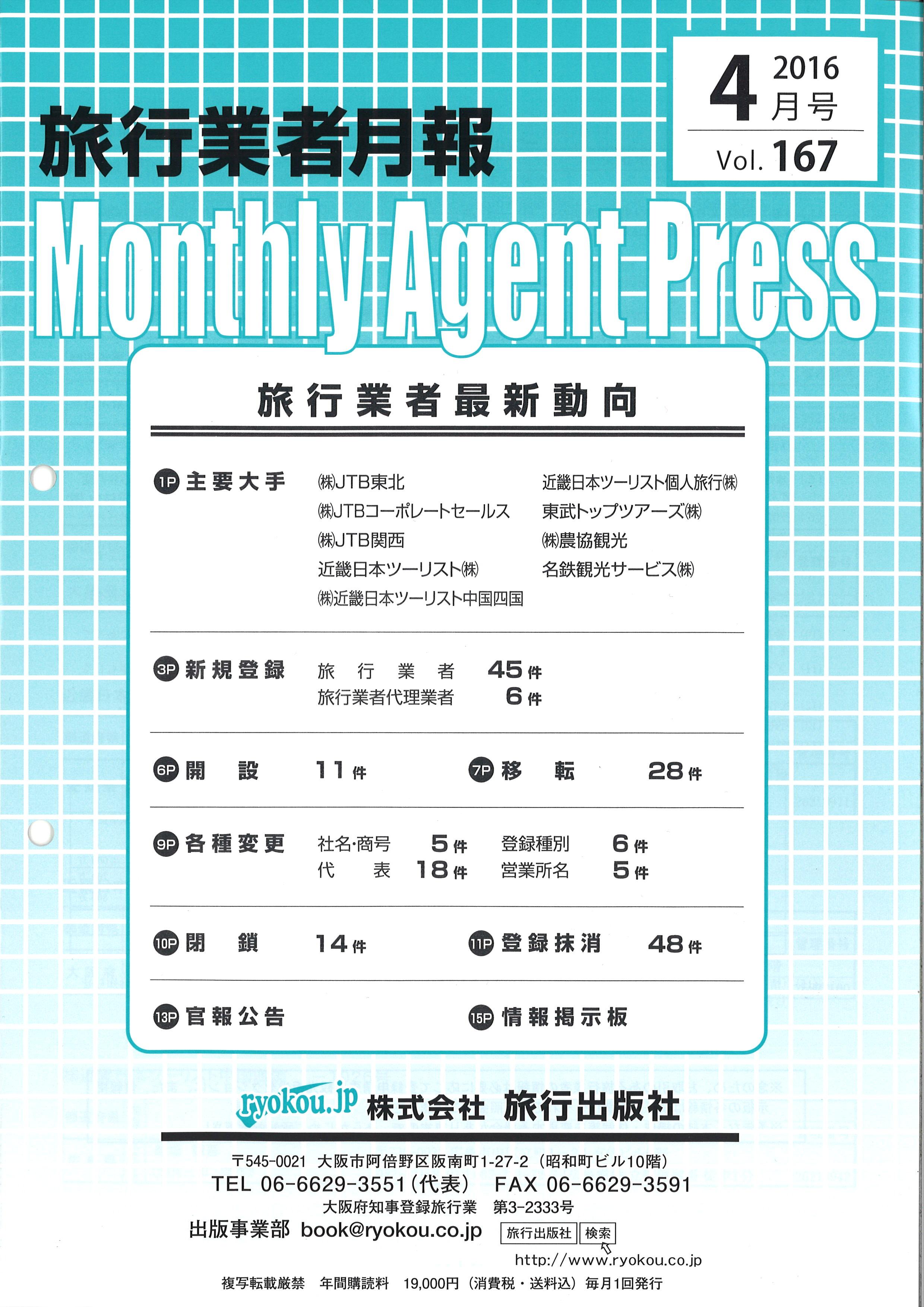 旅行業者月報 毎月1日発行