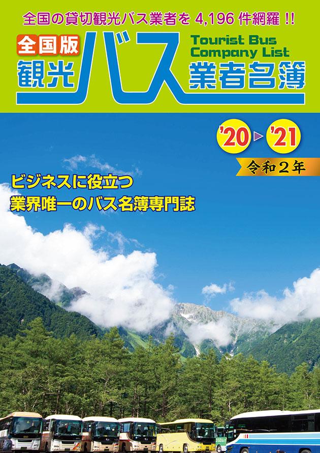 全国版観光バス業者名簿 最新版 予約受付中!!表紙