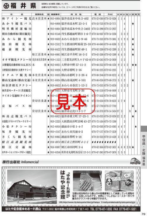 全国版観光バス業者名簿 最新版 予約受付中!!中ページ