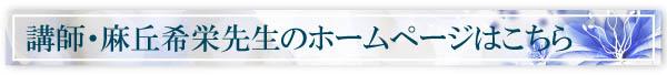 講師:麻丘希栄先生のホームページはこちら